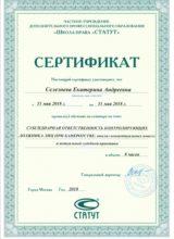 Сертификат Екатерины Селезневой